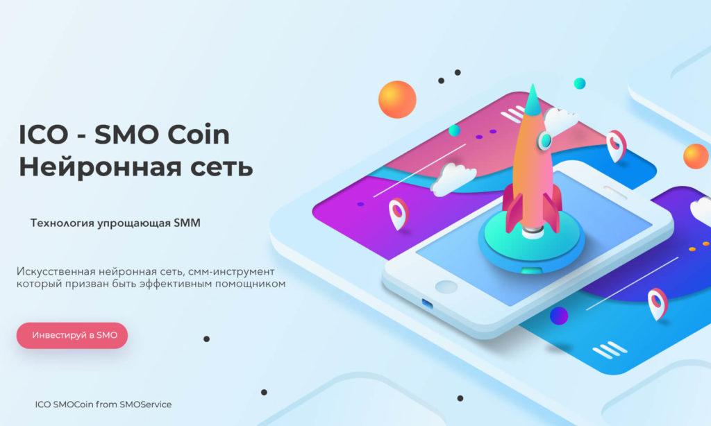SMOCoin - новый стартап с гарантией высокого дохода