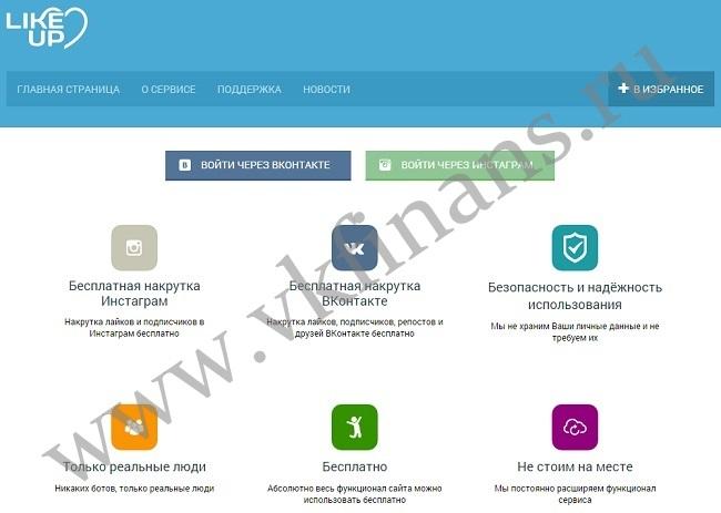 накрутка лайков инстаграм через сайт